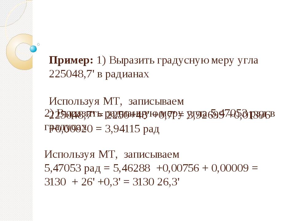 Пример: 1) Выразить градусную меру угла 225048,7' в радианах Используя МТ, за...