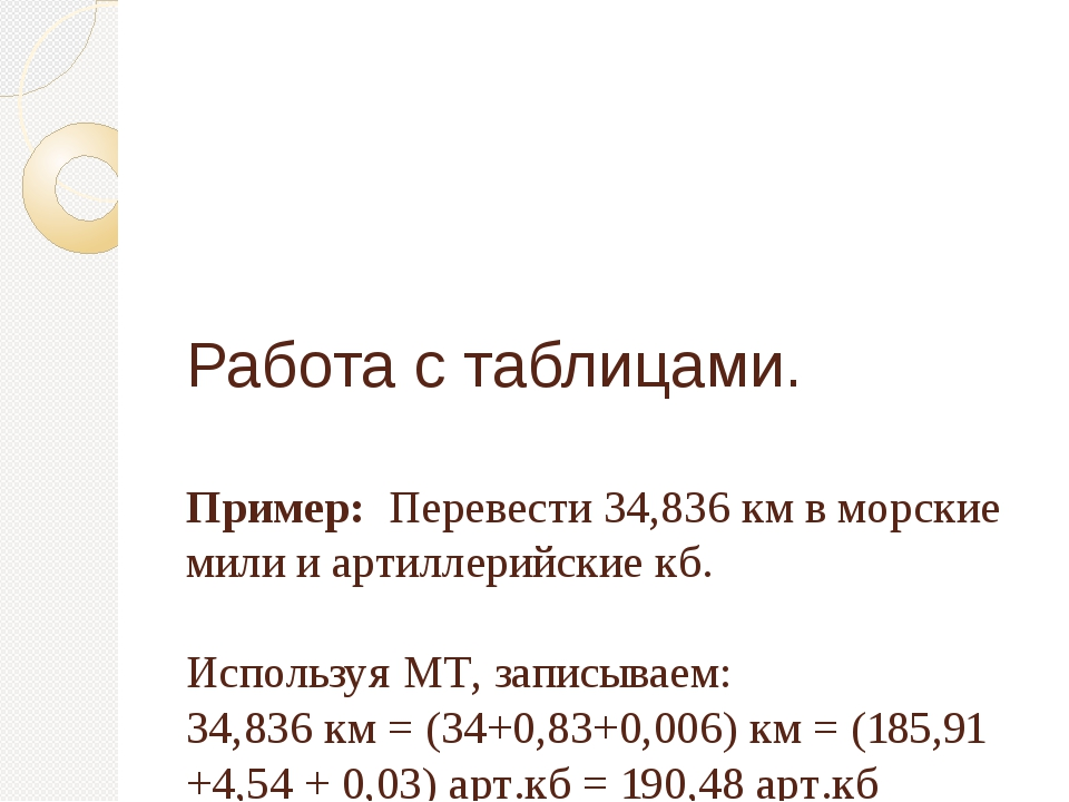 Работа с таблицами. Пример: Перевести 34,836 км в морские мили и артиллерийск...