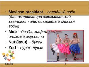 Mexican breakfast – голодный паёк (для американцев «мексиканский завтрак» -