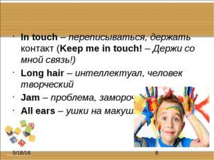 In touch – переписываться, держать контакт (Keep me in touch! – Держи со мно