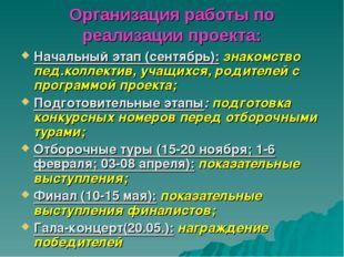 Организация работы по реализации проекта: Начальный этап (сентябрь): знакомст