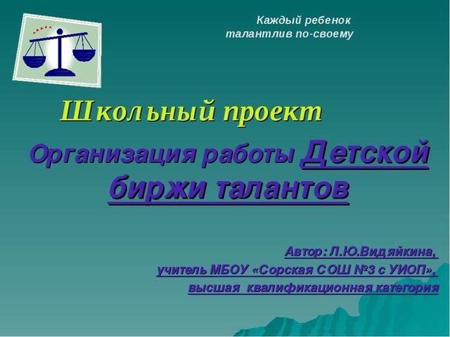 Школьный проект Организация работы Детской биржи талантов Автор: Л.Ю.Видяйкин...