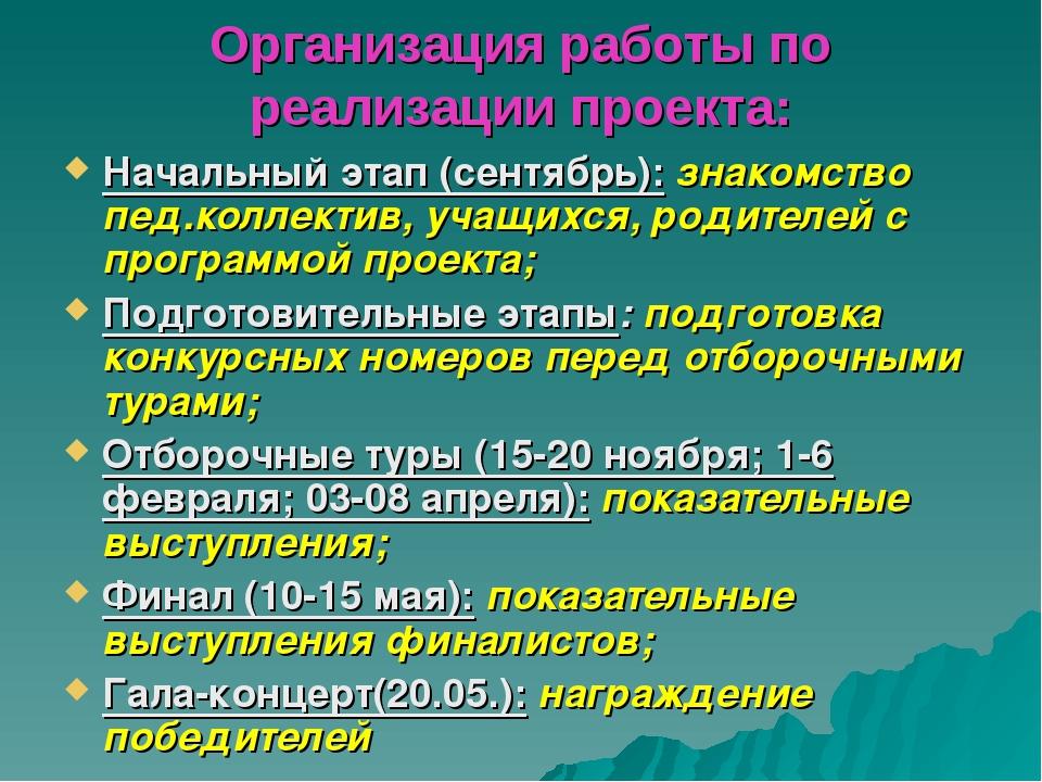 Организация работы по реализации проекта: Начальный этап (сентябрь): знакомст...