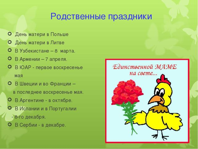 Родственные праздники День матери в Польше День матери в Литве В Узбекистане...