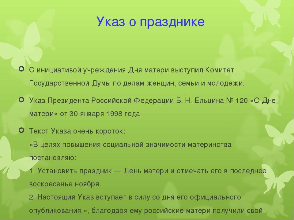 Указ о празднике С инициативой учреждения Дня матери выступил Комитет Государ...