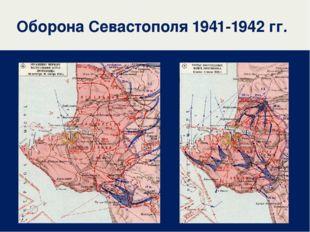 Оборона Севастополя 1941-1942 гг.