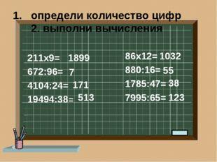 определи количество цифр 2. выполни вычисления 211х9= 672:96= 4104:24= 19494: