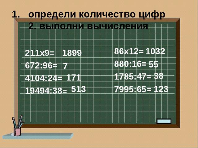 определи количество цифр 2. выполни вычисления 211х9= 672:96= 4104:24= 19494:...