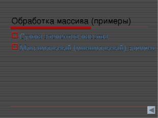 Обработка массива (примеры) Сумма элементов массива Максимальный (минимальный