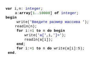 var i,n: integer; a:array[1..10000] of integer; begin write('Введите размер