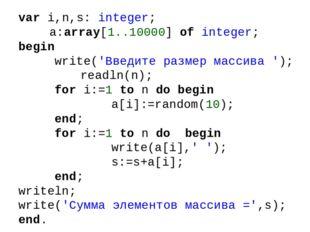 var i,n,s: integer; a:array[1..10000] of integer; begin write('Введите разме
