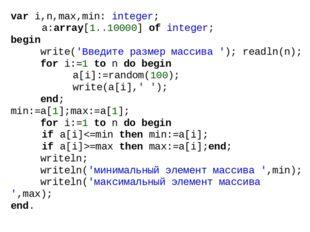 var i,n,max,min: integer; a:array[1..10000] of integer; begin write('Введите