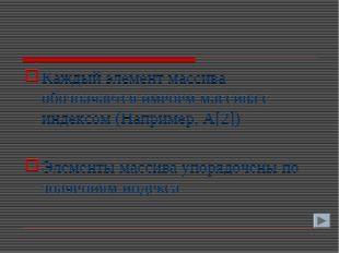 Каждый элемент массива обозначается именем массива с индексом (Например, A[2]