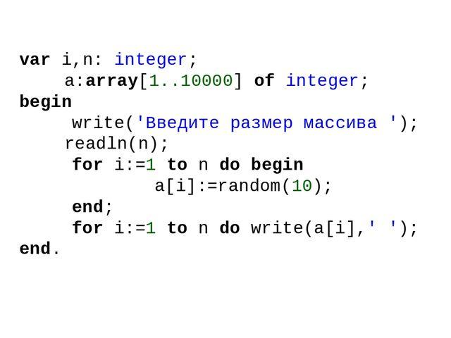 var i,n: integer; a:array[1..10000] of integer; begin write('Введите размер...