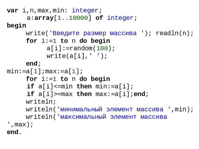 var i,n,max,min: integer; a:array[1..10000] of integer; begin write('Введите...