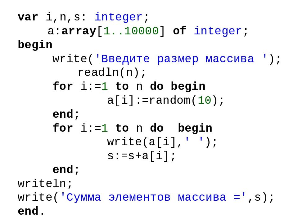 var i,n,s: integer; a:array[1..10000] of integer; begin write('Введите разме...