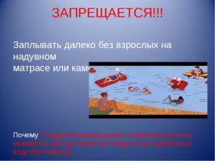 ЗАПРЕЩАЕТСЯ!!! Заплывать далеко без взрослых на надувном матрасе или камере П
