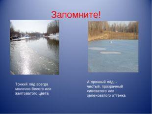 Запомните! Тонкий лёд всегда молочно-белого или желтоватого цвета А прочный л