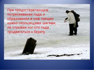 При предостерегающем потрескивании льда и образовании в нем трещин нужно скол
