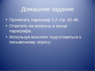 Домашнее задание Прочитать параграф 3.2 стр. 41-46. Ответить на вопросы в кон