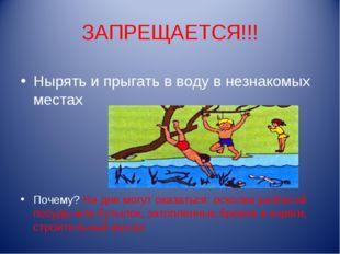 ЗАПРЕЩАЕТСЯ!!! Нырять и прыгать в воду в незнакомых местах Почему? На дне мог