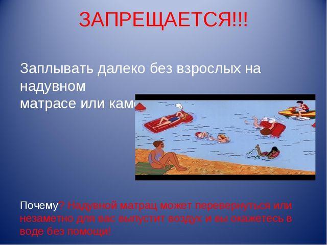 ЗАПРЕЩАЕТСЯ!!! Заплывать далеко без взрослых на надувном матрасе или камере П...