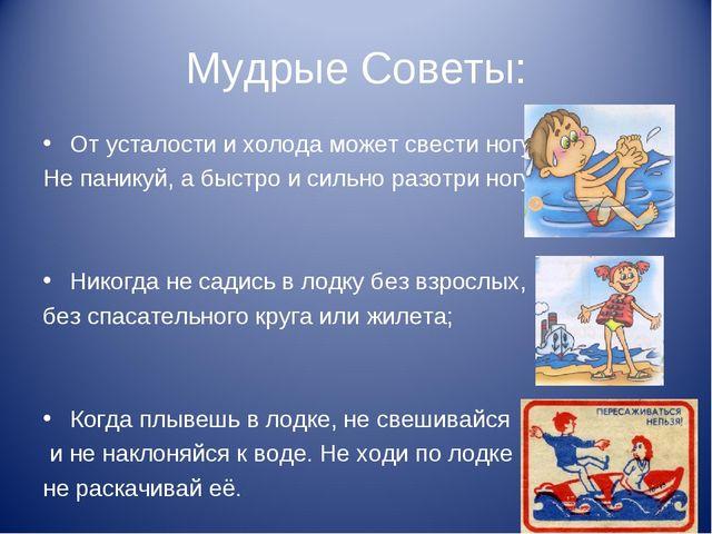 Мудрые Советы: От усталости и холода может свести ногу. Не паникуй, а быстро...