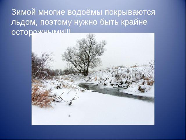 Зимой многие водоёмы покрываются льдом, поэтому нужно быть крайне осторожными...