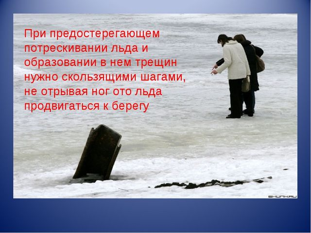 При предостерегающем потрескивании льда и образовании в нем трещин нужно скол...