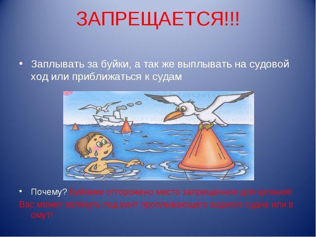 ЗАПРЕЩАЕТСЯ!!! Заплывать за буйки, а так же выплывать на судовой ход или приб...