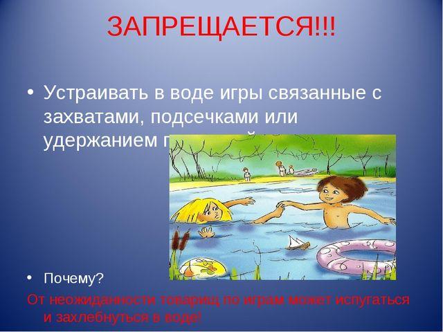 ЗАПРЕЩАЕТСЯ!!! Устраивать в воде игры связанные с захватами, подсечками или у...