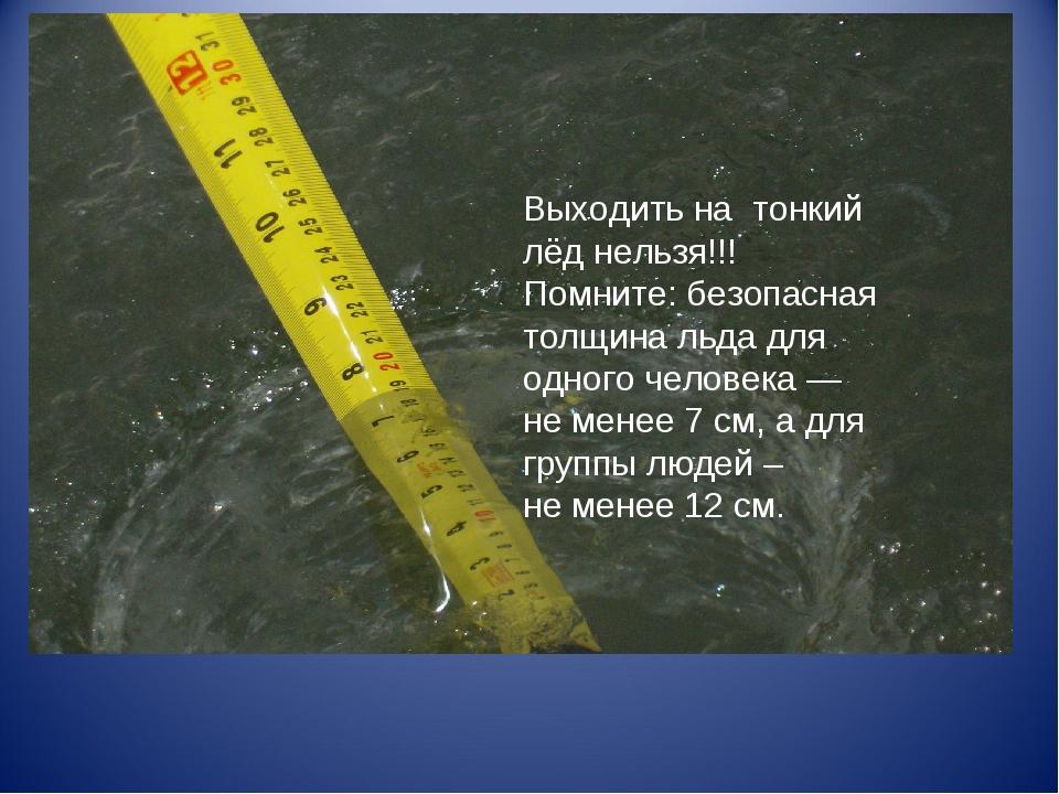 Выходить на тонкий лёд нельзя!!! Помните: безопасная толщина льда для одного...