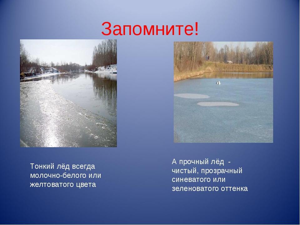 Запомните! Тонкий лёд всегда молочно-белого или желтоватого цвета А прочный л...