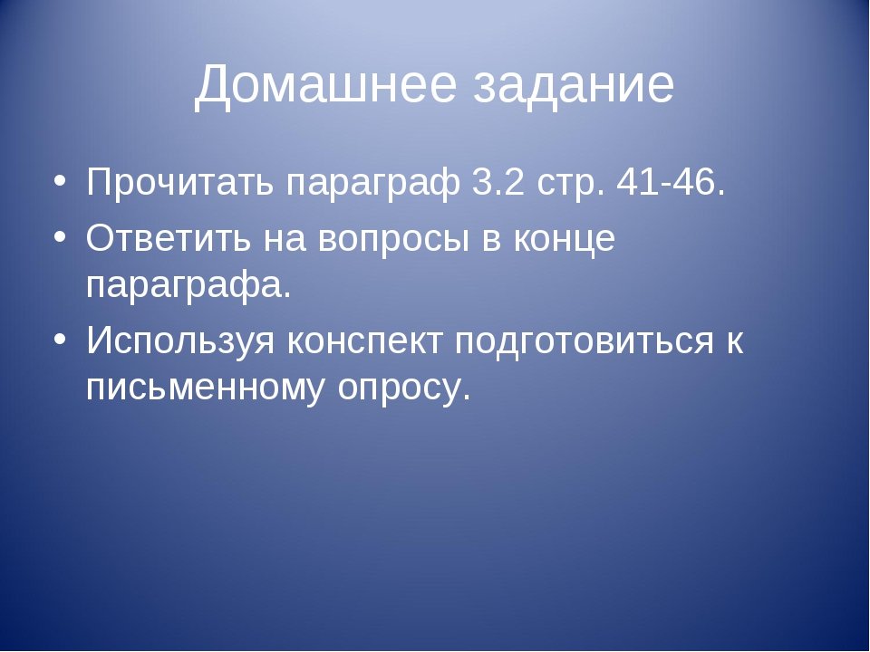 Домашнее задание Прочитать параграф 3.2 стр. 41-46. Ответить на вопросы в кон...