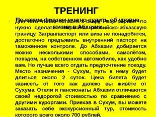 ТРЕНИНГ По каким фразам можно судить об уровне жизни в Абхазии Для того чтобы