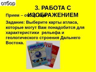3. РАБОТА С ИЗОБРАЖЕНИЕМ Прием – отбор карт Задание: Выберите карты атласа, к