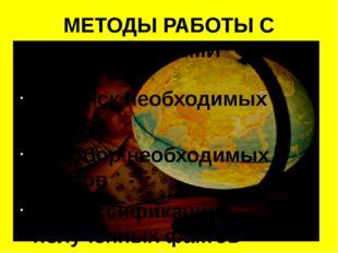 МЕТОДЫ РАБОТЫ С ФАКТАМИ 1) Поиск необходимых фактов 2) Отбор необходимых факт