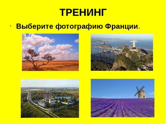 ТРЕНИНГ Выберите фотографию Франции.