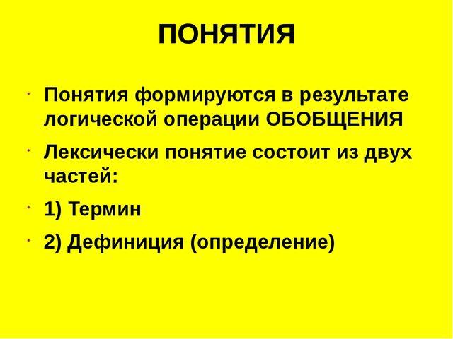 ПОНЯТИЯ Понятия формируются в результате логической операции ОБОБЩЕНИЯ Лексич...