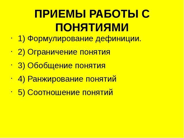 ПРИЕМЫ РАБОТЫ С ПОНЯТИЯМИ 1) Формулирование дефиниции. 2) Ограничение понятия...