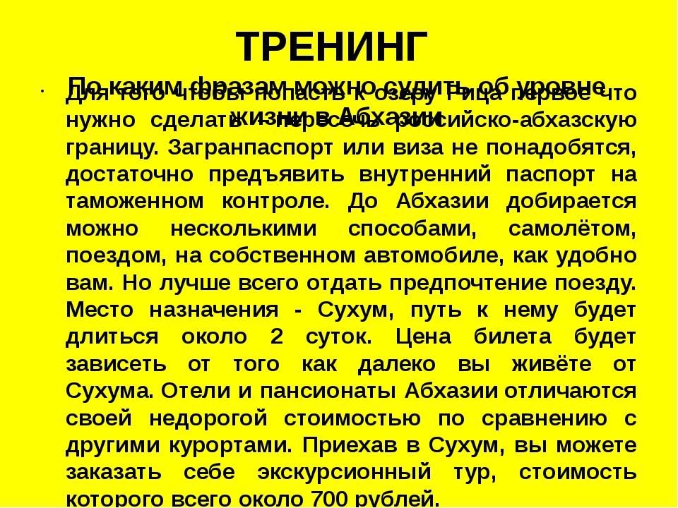 ТРЕНИНГ По каким фразам можно судить об уровне жизни в Абхазии Для того чтобы...