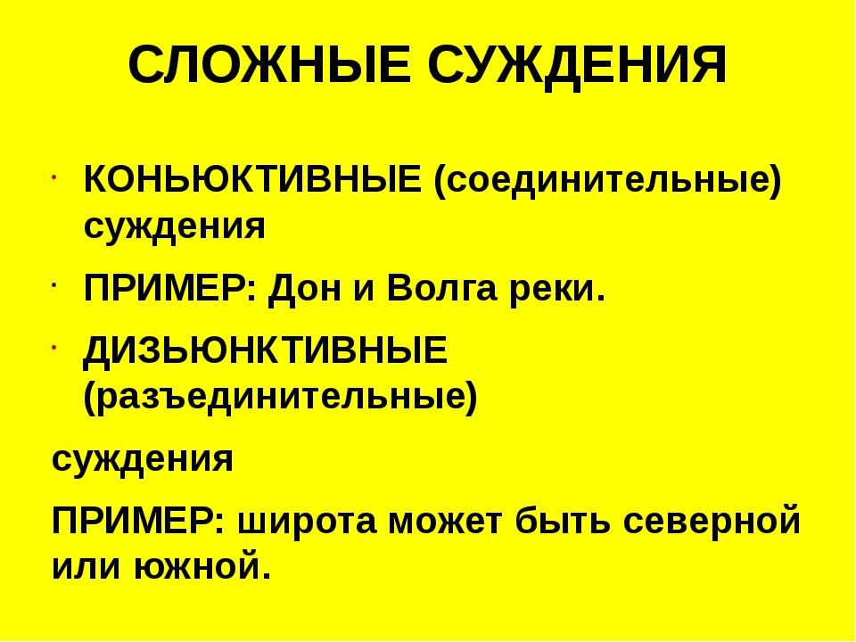 СЛОЖНЫЕ СУЖДЕНИЯ КОНЬЮКТИВНЫЕ (соединительные) суждения ПРИМЕР: Дон и Волга р...