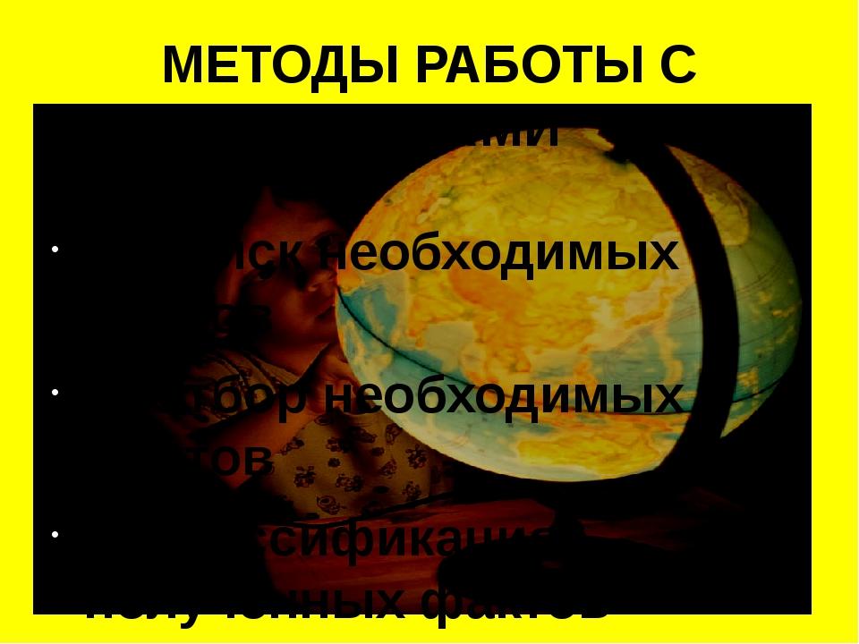 МЕТОДЫ РАБОТЫ С ФАКТАМИ 1) Поиск необходимых фактов 2) Отбор необходимых факт...