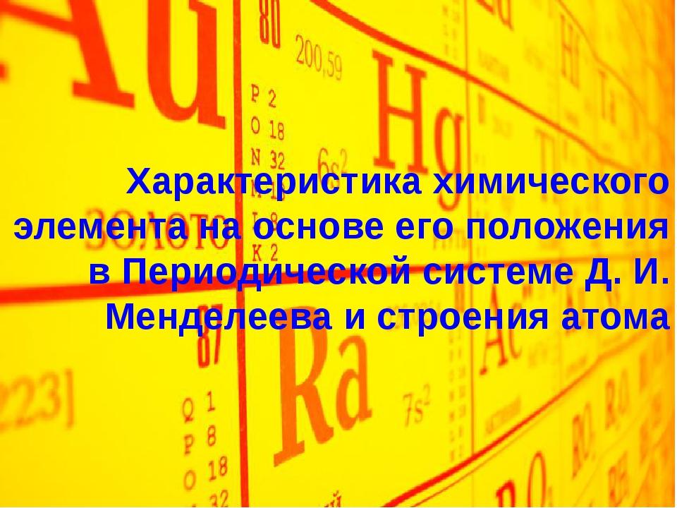 Характеристика химического элемента на основе его положения в Периодической...