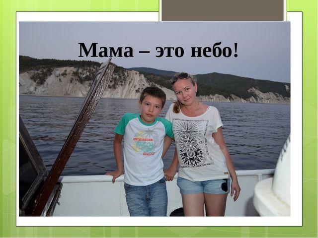 Мама – это небо!