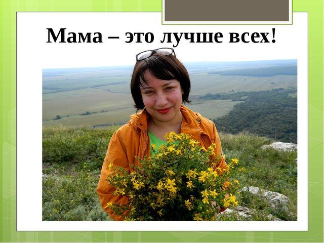 Мама – это лучше всех!