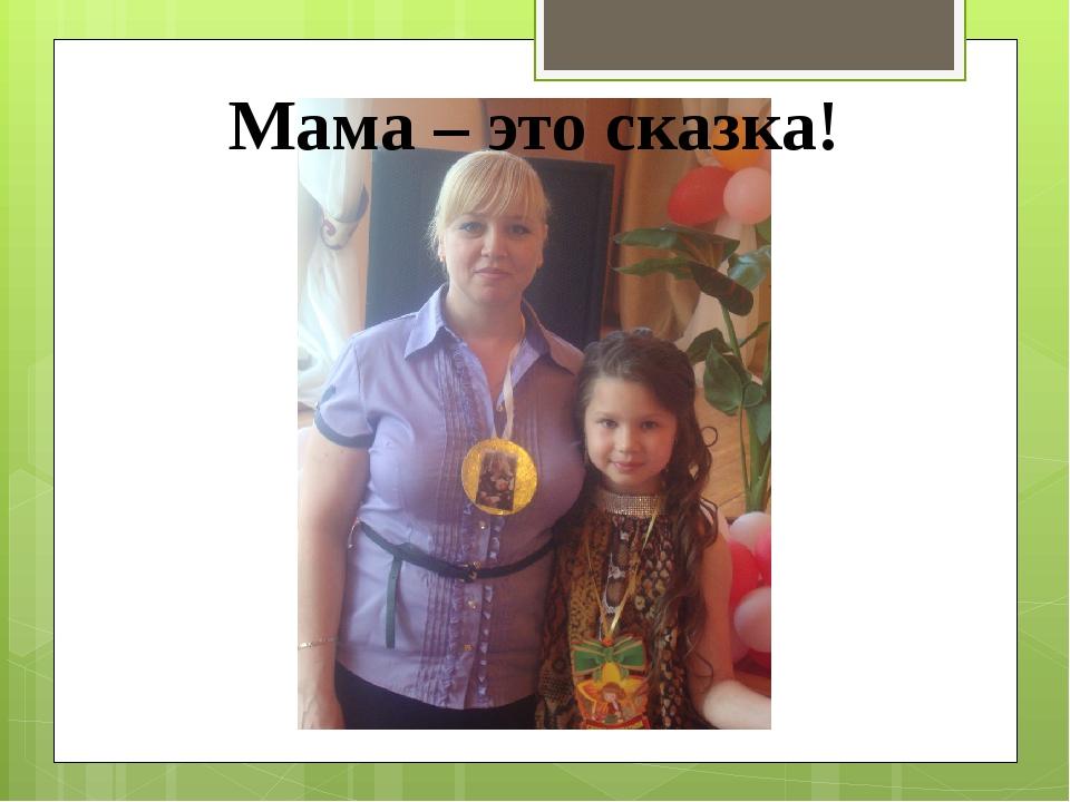 Мама – это сказка!