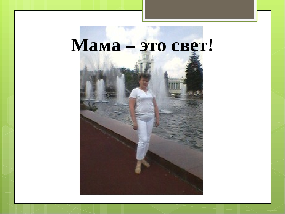 Мама – это свет!