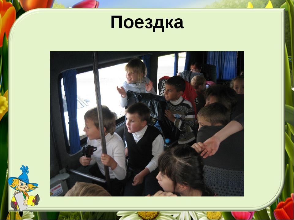 Поездка