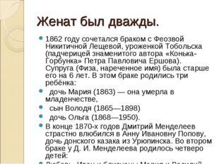 Женат был дважды. 1862 году сочетался браком с Феозвой Никитичной Лещевой, ур